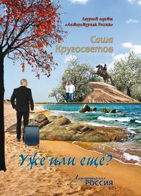 Купить книгу Уже или ещё (сборник), автора Саши Кругосветова