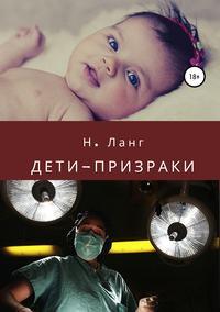 Купить книгу Дети-призраки, автора Н.  Ланга