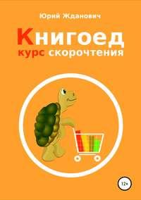 Купить книгу Книгоед. Курс скорочтения, автора Юрия Михайловича Ждановича