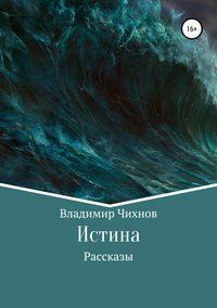 Купить книгу Истина, автора Владимира Владимировича Чихнова