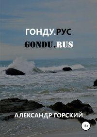 Купить книгу Гонду.Рус, автора Александра Валерьевича Горского