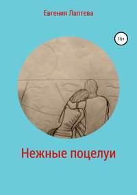 Купить книгу Нежные поцелуи, автора Евгении Владимировны Лаптевой