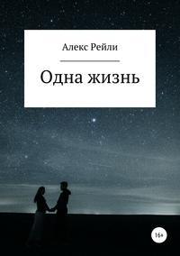 Купить книгу Одна жизнь, автора Алекса Рейли