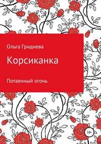 Купить книгу Корсиканка. Потаенный огонь, автора Ольги Гридневой