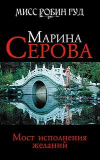 Купить книгу Мост исполнения желаний, автора Марины Серовой