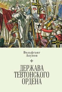 Купить книгу Держава Тевтонского ордена, автора Вольфганга Акунова