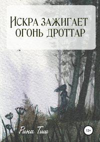 Купить книгу Искра зажигает огонь дроттар, автора