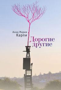 Купить книгу Дорогие другие, автора Анны Карпи