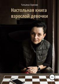 Купить книгу Настольная книга взрослой девочки, автора Татьяны Орехво