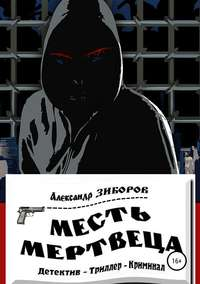 Купить книгу Месть мертвеца, автора Александра Зиборова