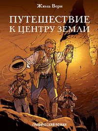 Купить книгу Путешествие к центру Земли. Графический роман, автора Жюля Верна