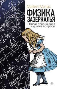 Купить книгу Физика зазеркалья. Новая теория поля и другие вопросы, автора