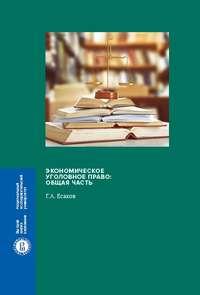 Купить книгу Экономическое уголовное право. Общая часть, автора Г. А. Есакова