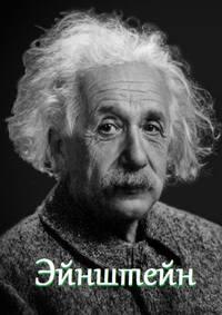 Купить книгу Эйнштейн. Цитаты и афоризмы, автора В. И. Жиглова