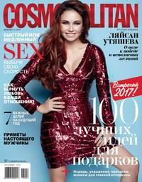 Купить книгу Cosmopolitan 12-2016, автора