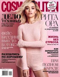 Купить книгу Cosmopolitan 11-2016, автора