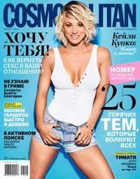 Купить книгу Cosmopolitan 08-2016, автора