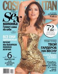 Купить книгу Cosmopolitan 03, автора
