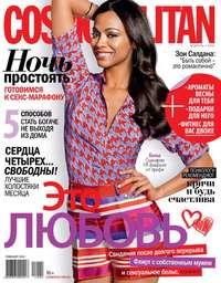 Купить книгу Cosmopolitan 02-2014, автора
