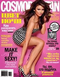 Купить книгу Cosmopolitan 10-2013, автора