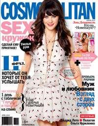 Купить книгу Cosmopolitan 04-2013, автора