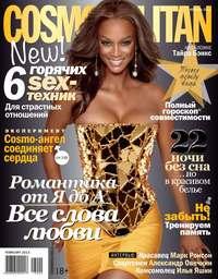 Купить книгу Cosmopolitan 02-2013, автора