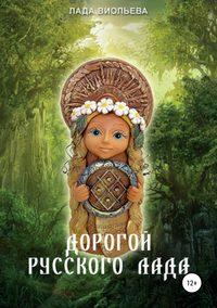 Купить книгу Дорогой русского лада: триглав одежек души, автора Лады Виольевой