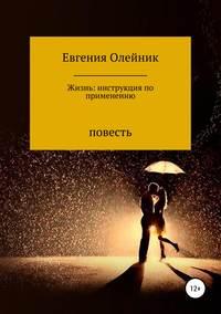 Купить книгу Жизнь: инструкция по применению, автора Евгении Ефимовны Олейник