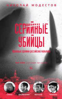 Купить книгу Серийные убийцы. Кровавые хроники российских маньяков, автора Николая Модестова