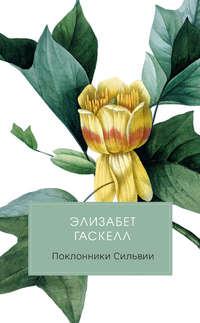 Купить книгу Поклонники Сильвии, автора Элизабет Гаскелл