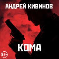 Купить книгу Кома (сборник), автора Андрея Кивинова