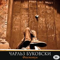 Купить книгу Фактотум, автора Чарльза Буковски