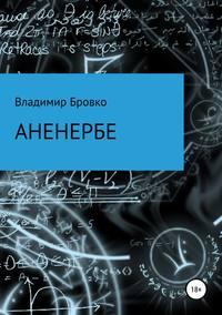 Купить книгу Аненербе, автора Владимира Петровича Бровко