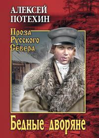 Купить книгу Бедные дворяне, автора А.А. Потехина