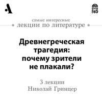 Купить книгу Древнегреческая трагедия: почему зрители не плакали? (Лекции Arzamas), автора Николая Гринцера