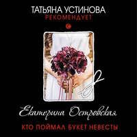Купить книгу Кто поймал букет невесты, автора Екатерины Островской