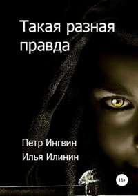 Купить книгу Такая разная правда, автора Петра Ингвина