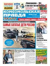 Купить книгу Комсомольская Правда. Санкт-Петербург 55-2019, автора