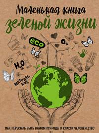 Купить книгу Маленькая книга зеленой жизни, автора Марии Ершовой