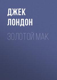 Купить книгу Золотой мак, автора Джека Лондона