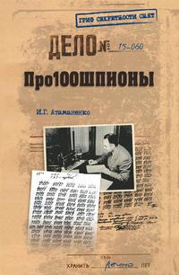 Купить книгу Про100шпионы, автора Игоря Атаманенко
