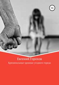 Купить книгу Криминальные хроники уездного города, автора Евгения Петровича Горохова