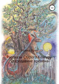Купить книгу Рассказы Старого Кенгуру. Стародавние времена, автора Ирины Ярич
