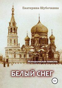 Купить книгу Белый снег, автора Екатерины Сергеевны Шубочкиной