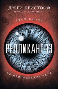 Купить книгу Репликант-13, автора Джея Кристоффа