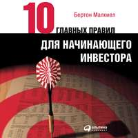 Купить книгу Десять главных правил для начинающего инвестора, автора Бертона Малкиела