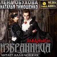 Купить книгу Избранница, автора Натальи Тимошенко