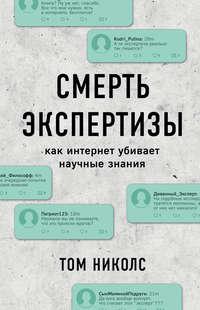 Купить книгу Смерть экспертизы, автора Тома Николса