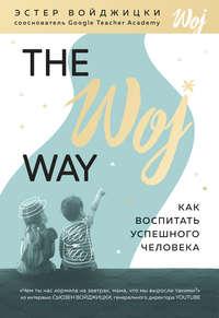 Купить книгу The Woj Way. Как воспитать успешного человека, автора Эстер Войджицки