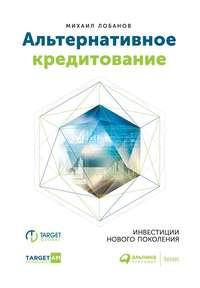 Купить книгу Альтернативное кредитование, автора Михаила Лобанова